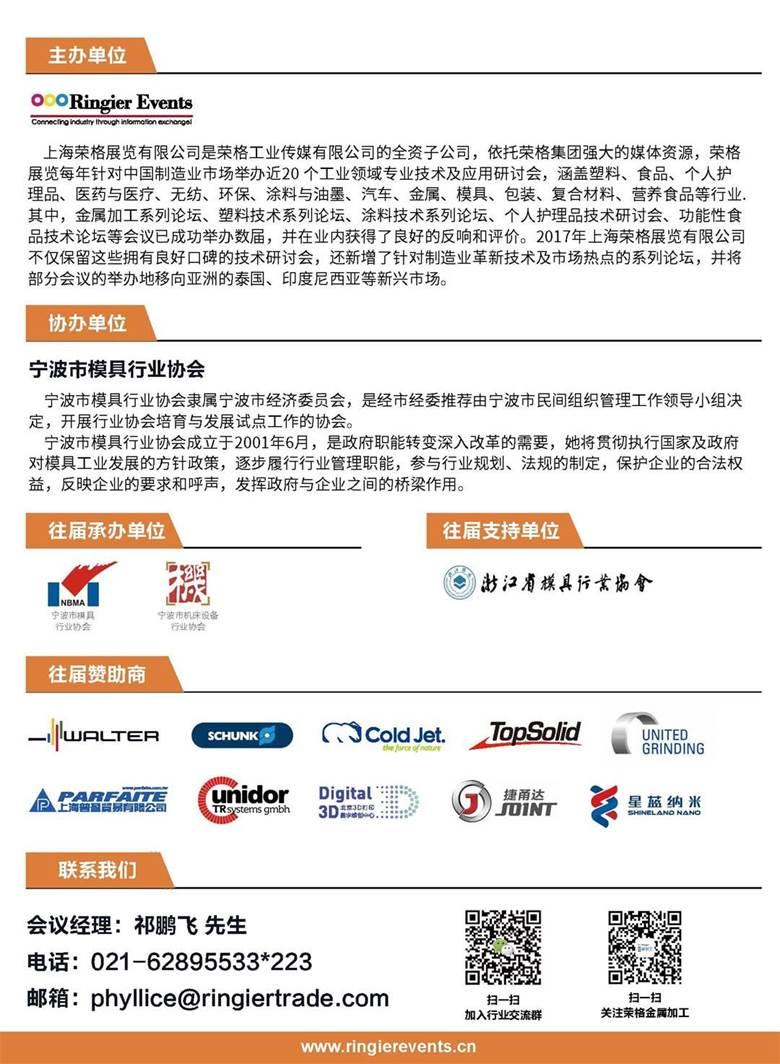 2020宁波模具_页面_5.jpg