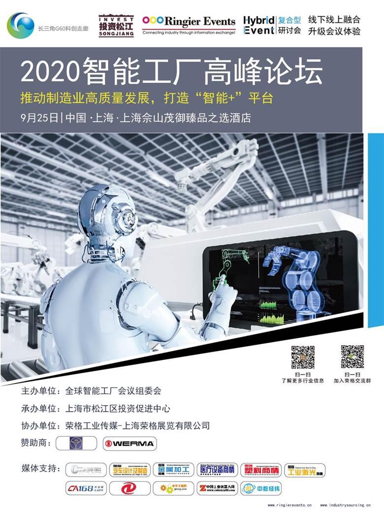 智能工厂-中文-01.jpg