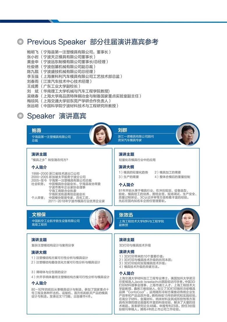 模具行业发展峰会·宁海资料-04.jpg