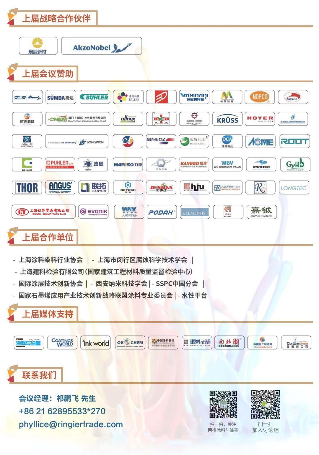 2021荣格中国涂料峰会_页面_9.jpg