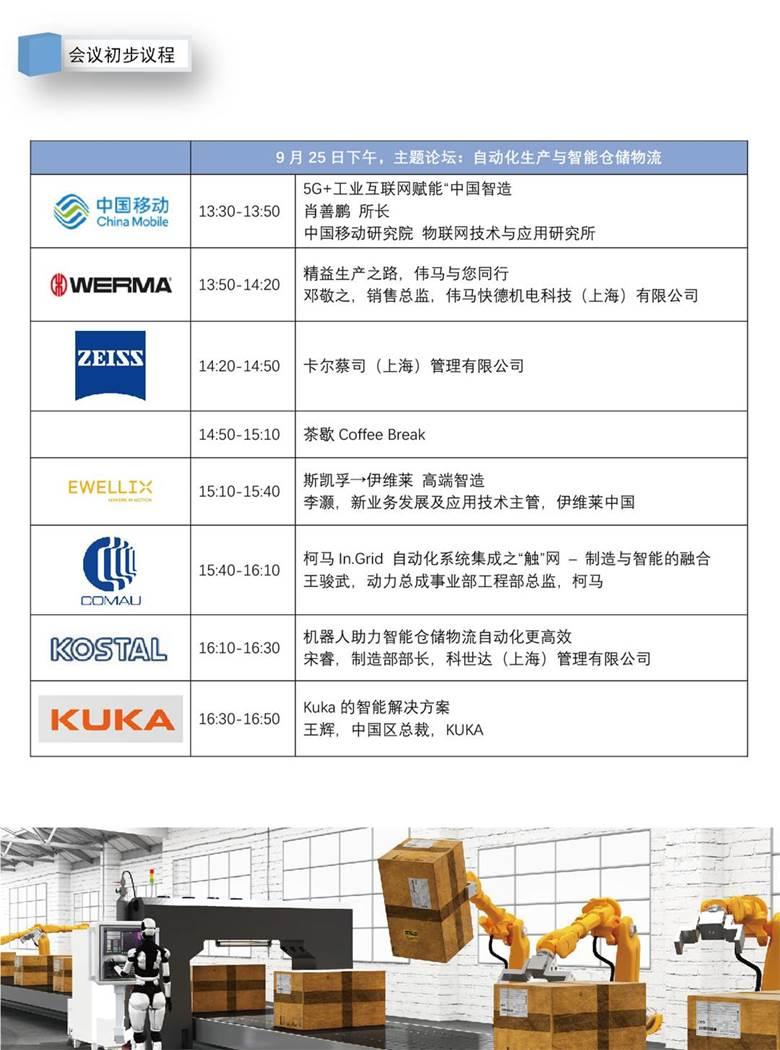 智能工厂-中文-05.jpg