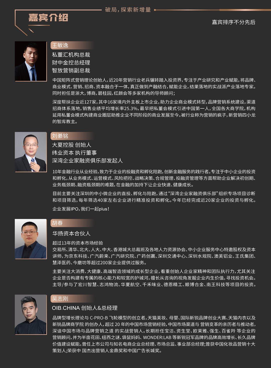 2021破局探索新增量投融资大会-资料_页面_4.png