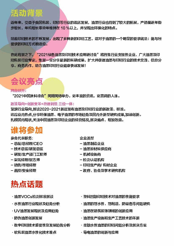 2021绿色油墨与印刷技术应用研讨会_页面_2.jpg