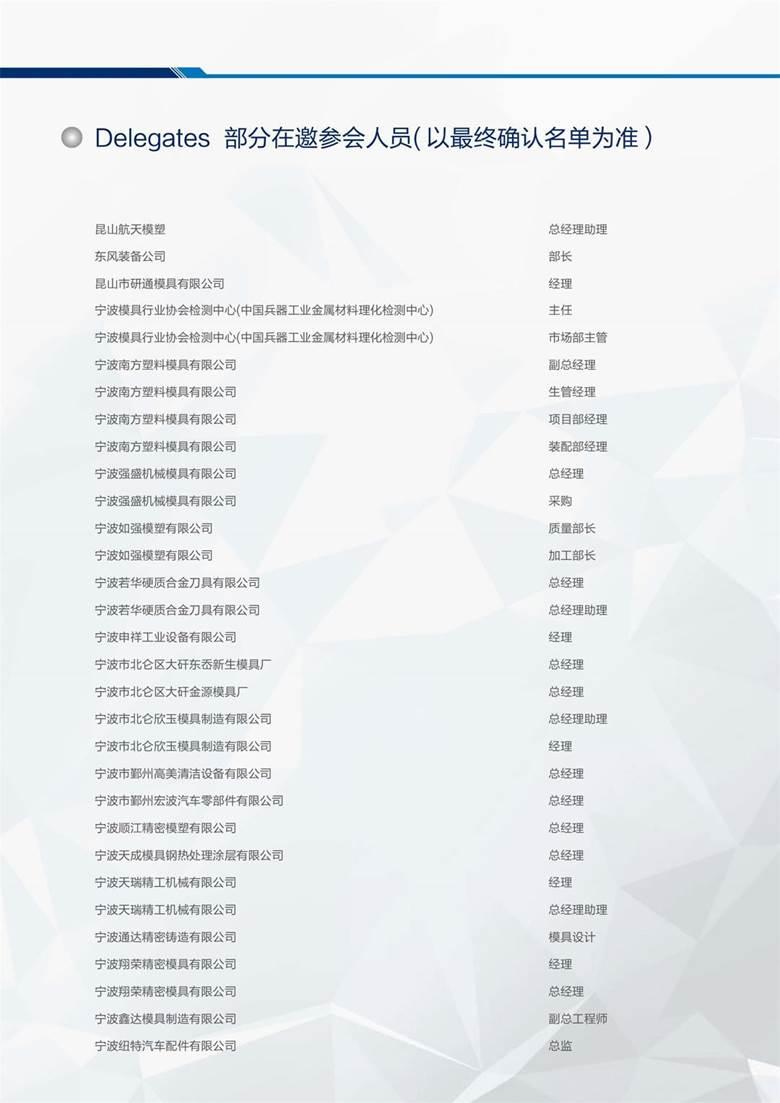 2020宁波模具会议资料0611-09.jpg