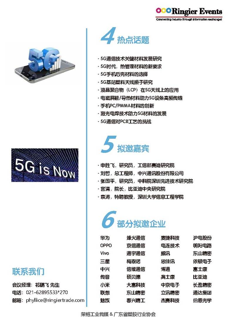5g_material_conf_页面_3.jpg