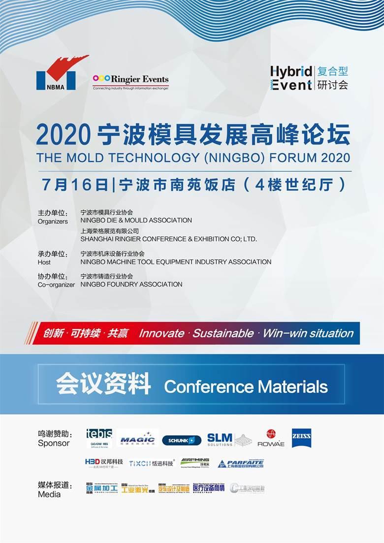 2020宁波模具会议资料0701-01.jpg