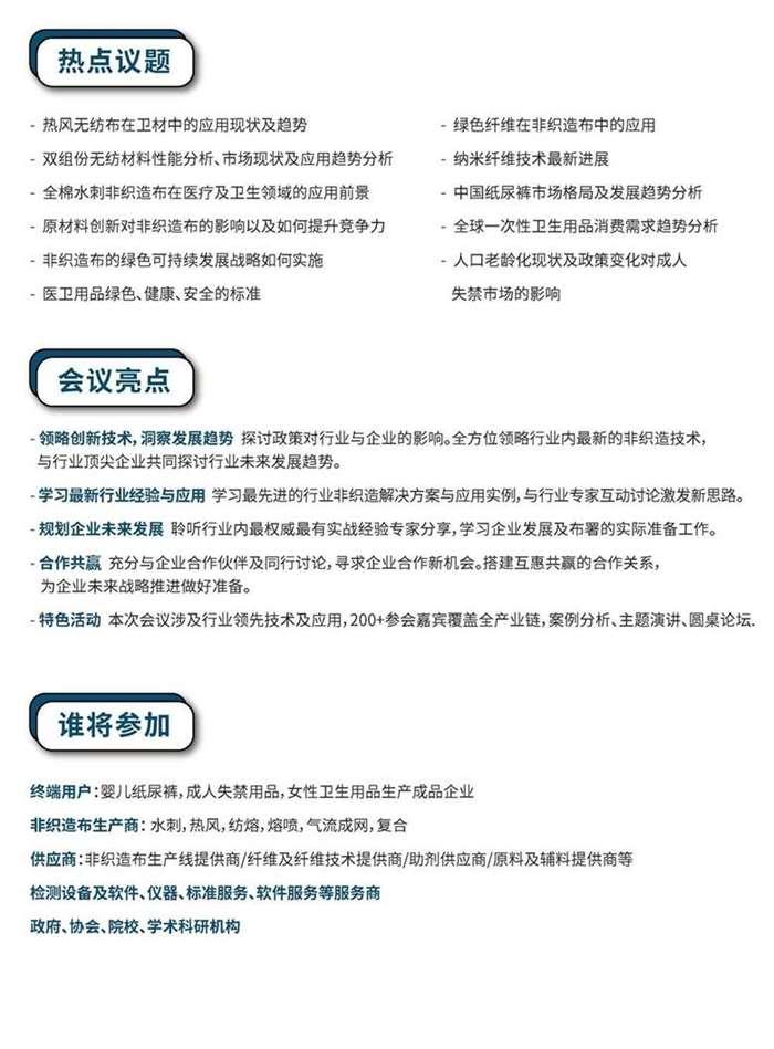 非织造 CN_页面_3.jpg