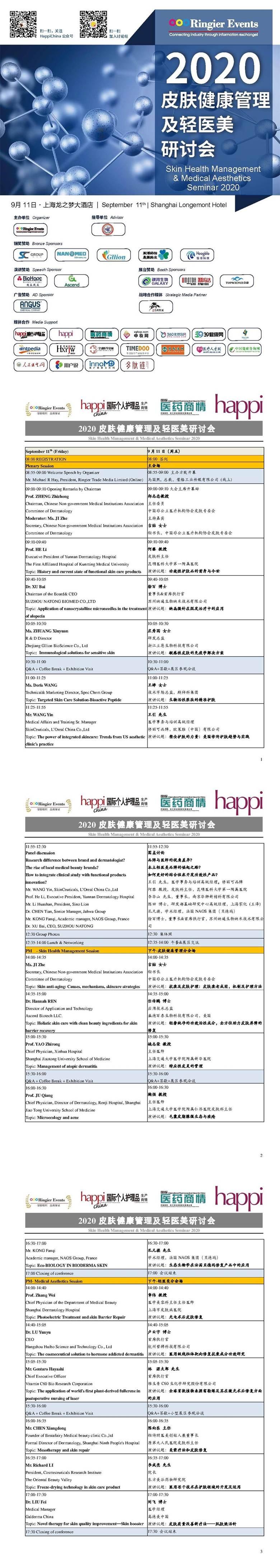 CMA2020轻医美 final agenda-tiomg-append-image.jpg