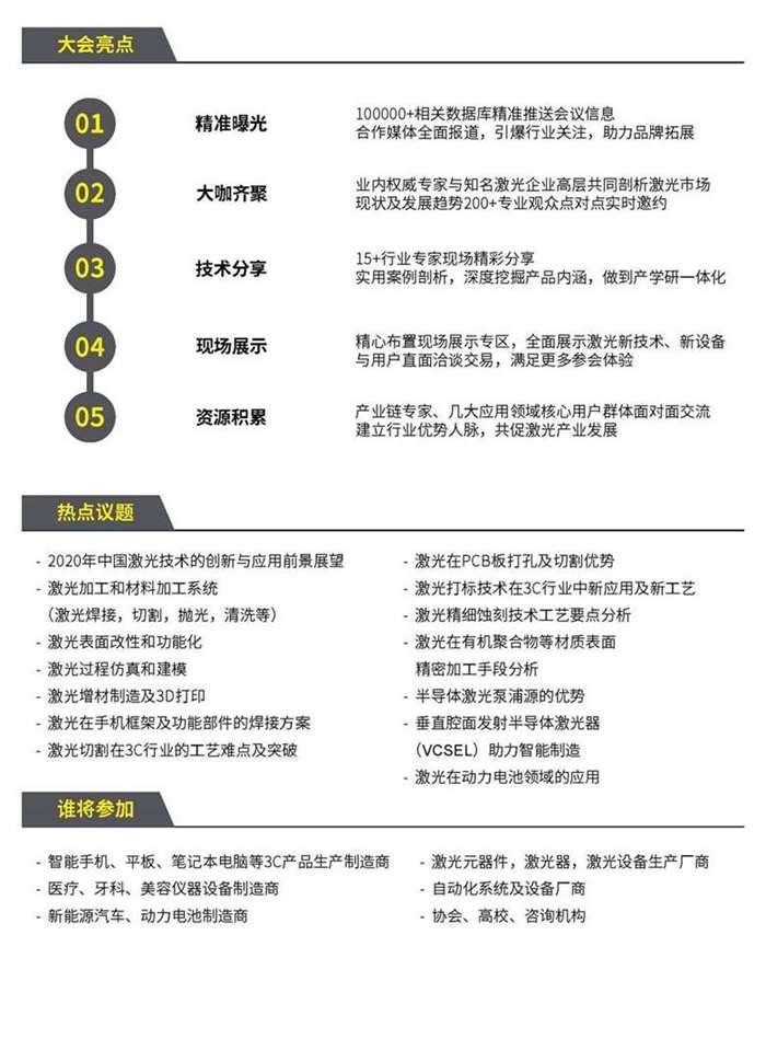 激光 CN_页面_02.jpg