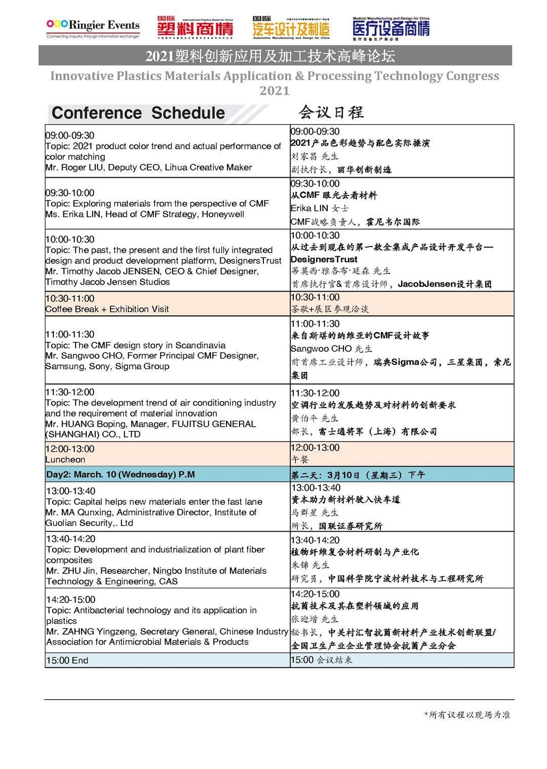6-会刊议程-新_页面_6.jpg