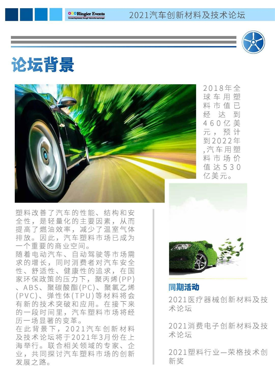 2021塑料大会_页面_04.jpg
