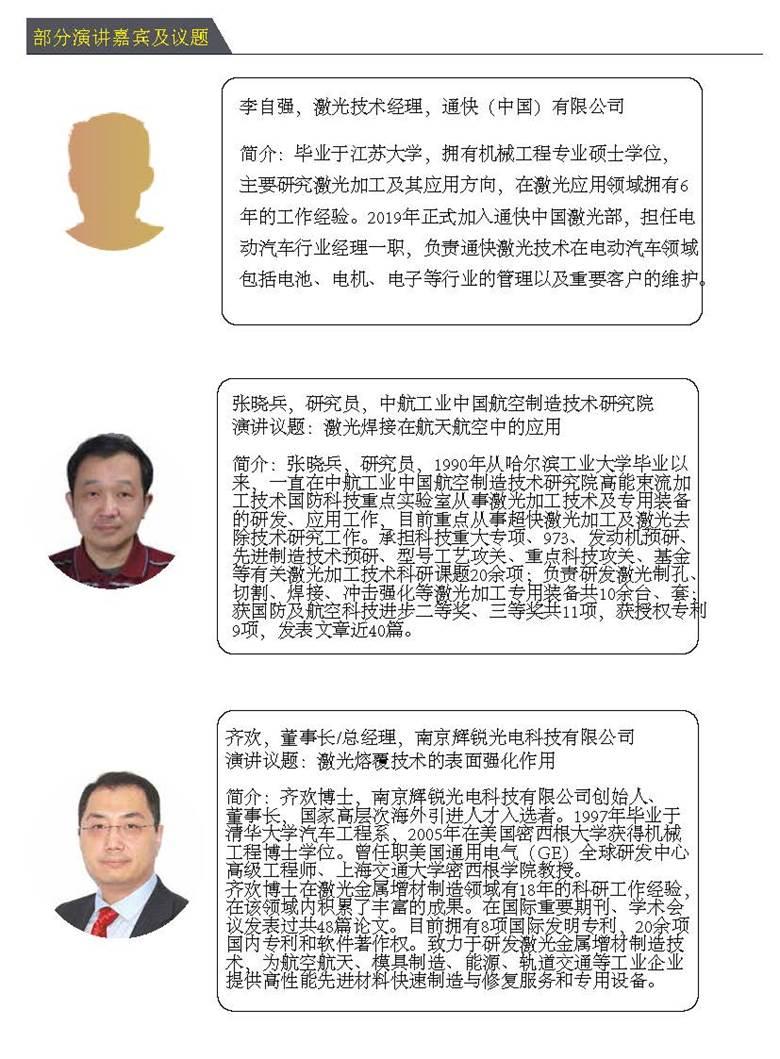 2020中国激光加工技术高峰论坛0729_页面_05.jpg