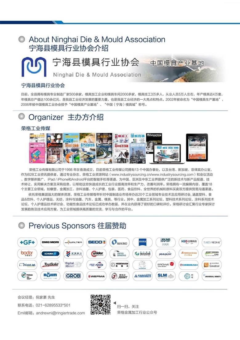 模具行业发展峰会·宁海资料-10.jpg