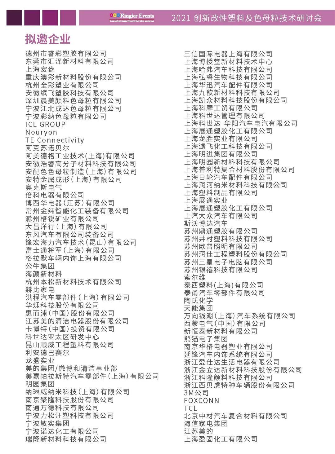 改性塑料(4)_页面_5.jpg