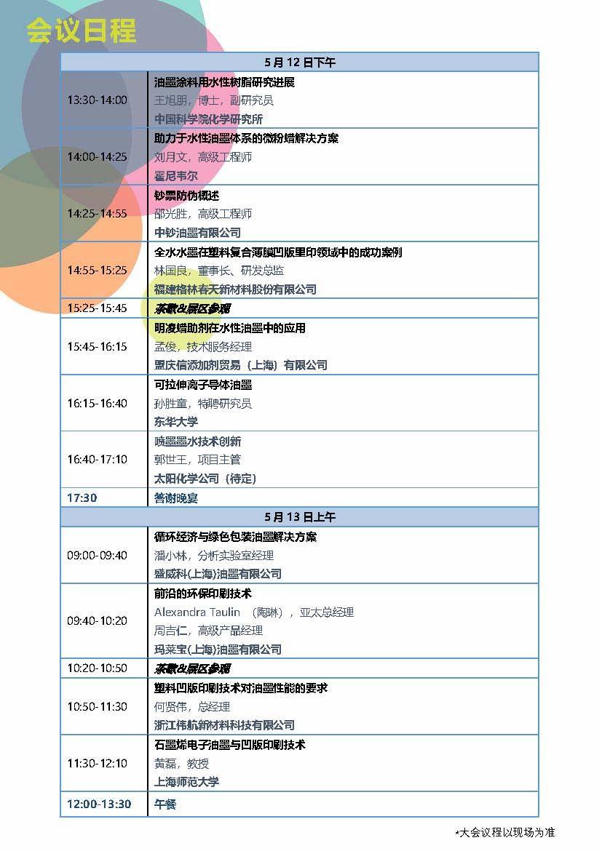 2021绿色油墨与印刷技术应用研讨会_页面_3.jpg