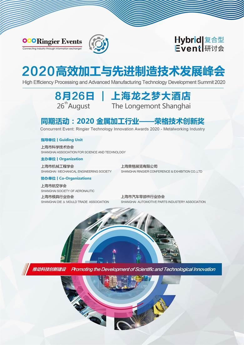 2020高效加工与先进制造技术发展峰会-01.jpg