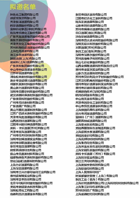 2021绿色油墨与印刷技术应用研讨会_页面_5.jpg