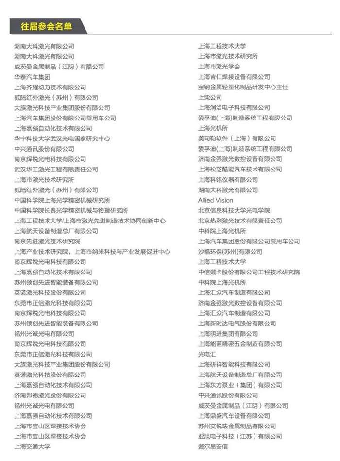 激光 CN_页面_07.jpg