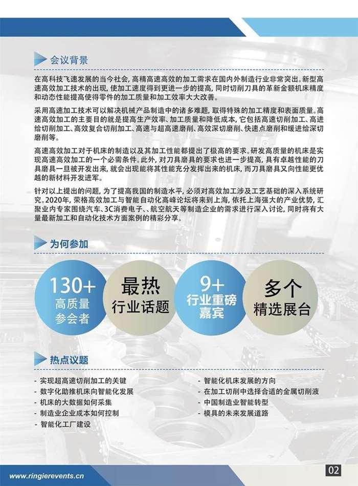上海HPM会议资料2222-01.jpg