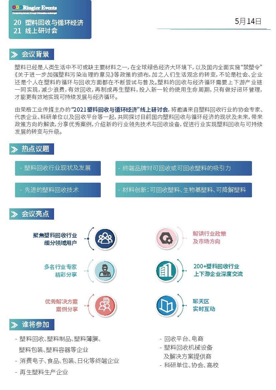 2021塑料回收与循环经济-5.14_页面_2.jpg