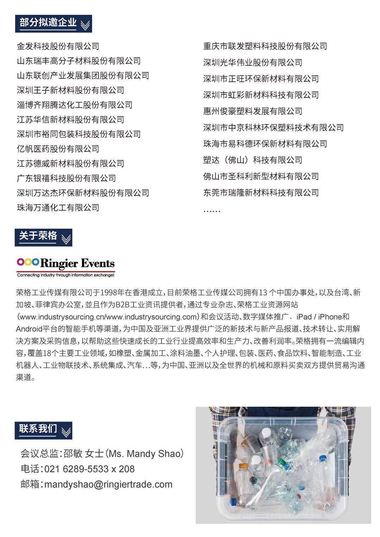 2021降解塑料产业创新发展论坛(8月25日,广州)_706_页面_3.png