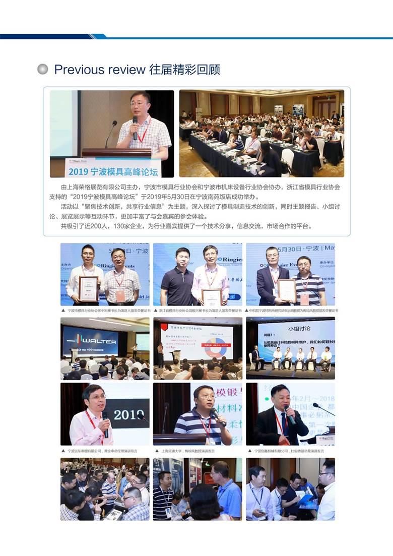 2020宁波模具会议资料0701-06.jpg