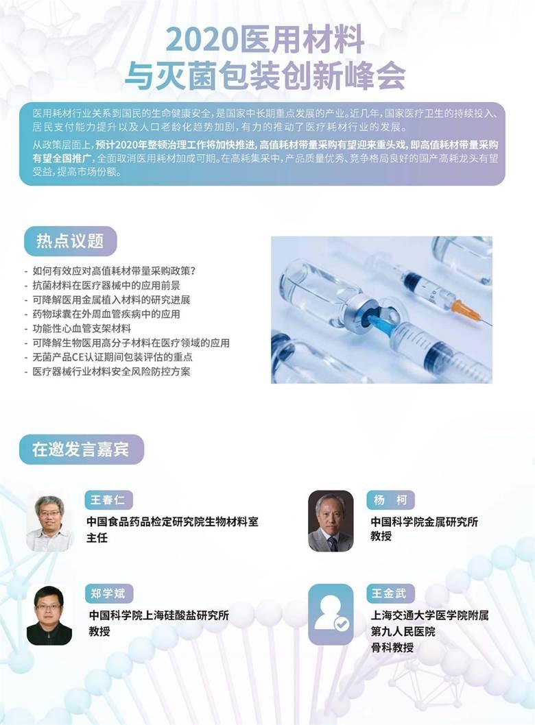 医疗 cn_页面_04.jpg