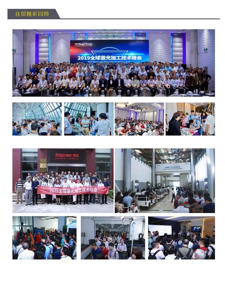 2020中国激光加工技术高峰论坛0729_页面_07.jpg
