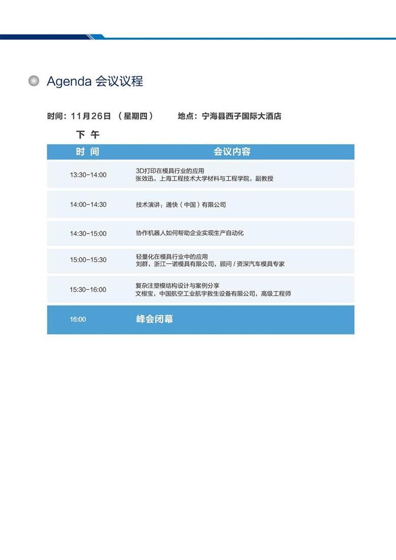 模具行业发展峰会·宁海资料-07.jpg