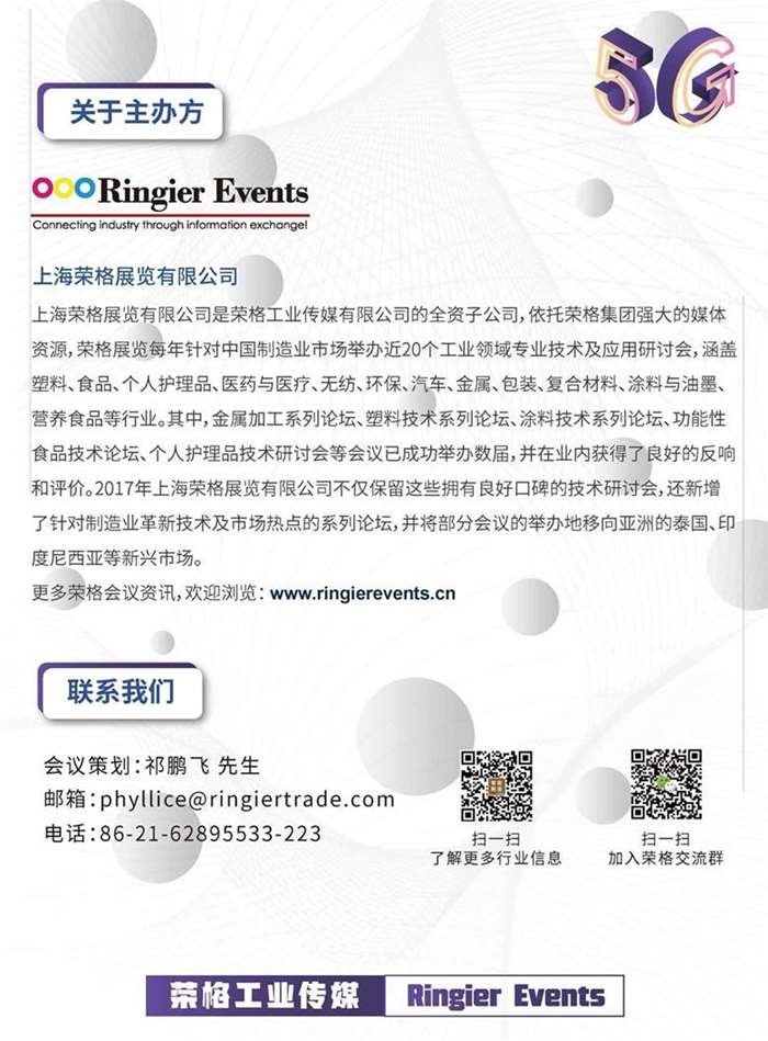 5G CN_页面_4.jpg