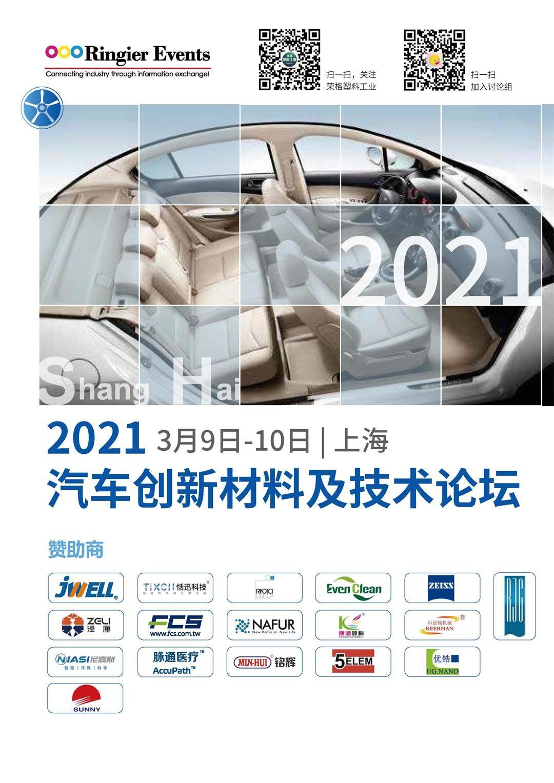 2021塑料大会_页面_03.jpg