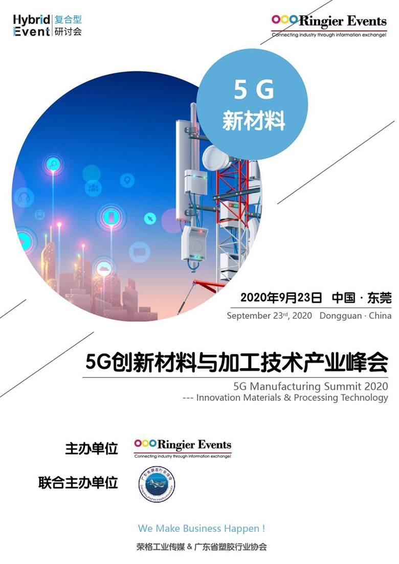 5G创新材料与加工技术产业峰会-01.jpg