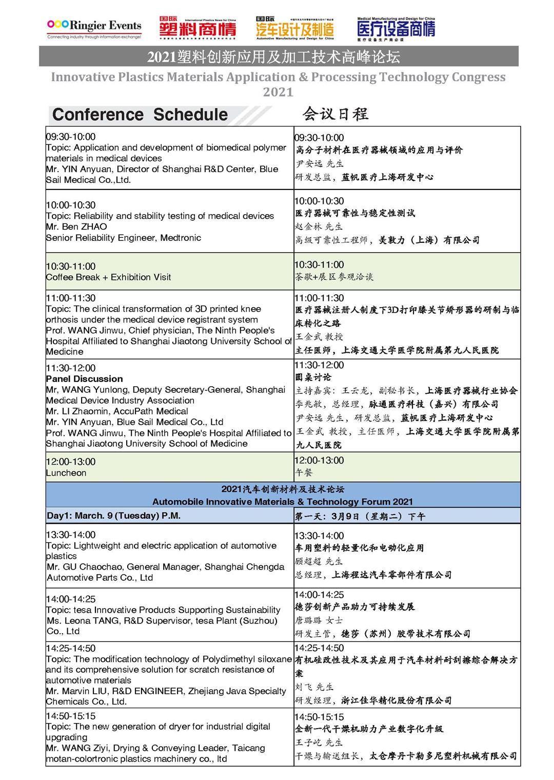 6-会刊议程-新_页面_3.jpg