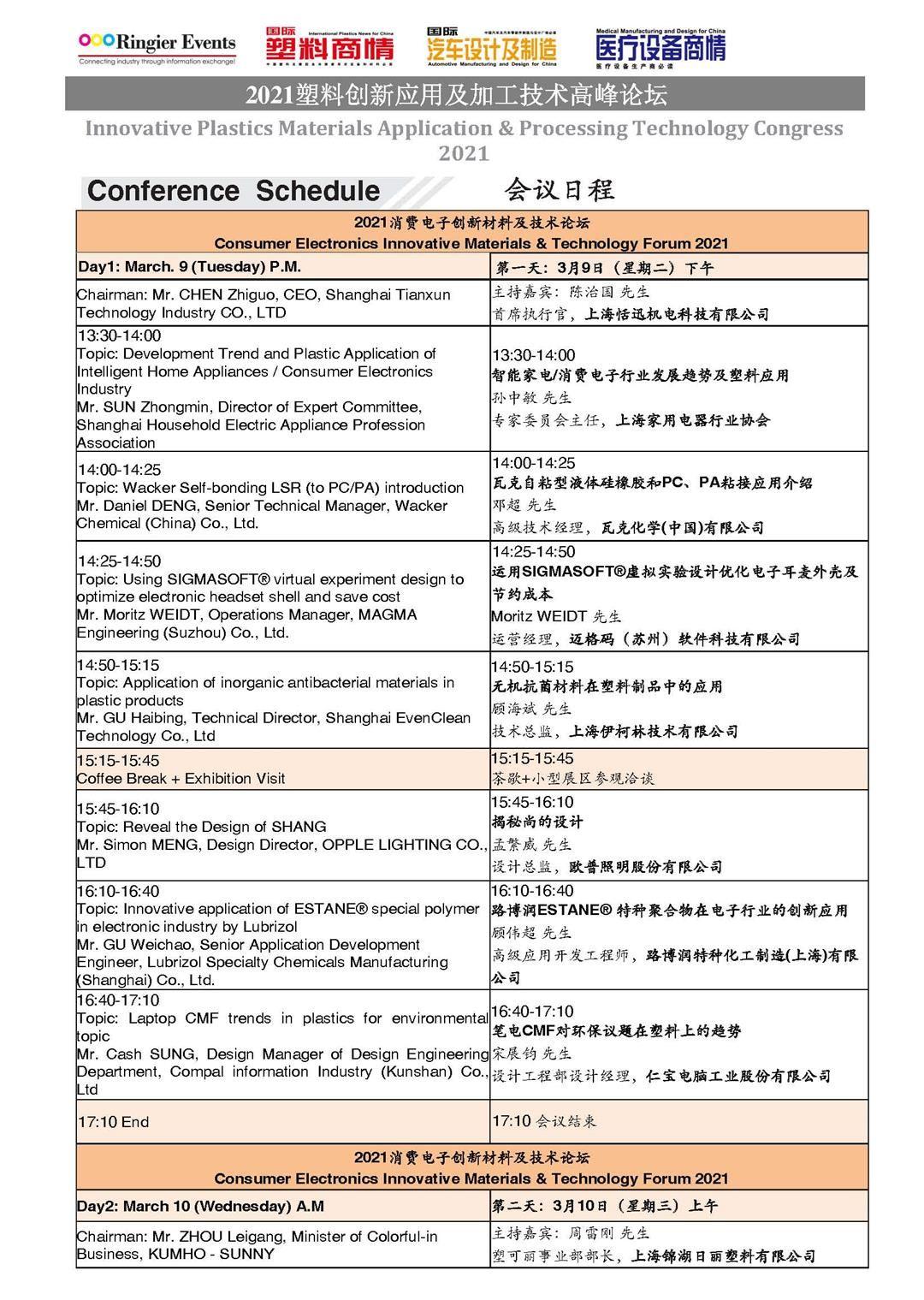 6-会刊议程-新_页面_5.jpg