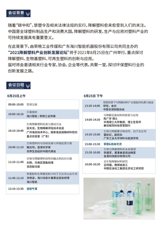 2021降解塑料产业创新发展论坛-8.16_页面_2.png