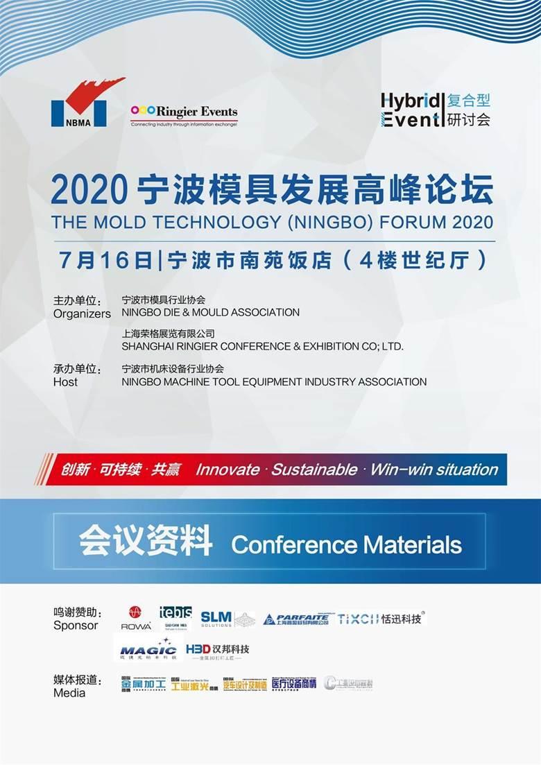 2020宁波模具会议资料0611-01.jpg