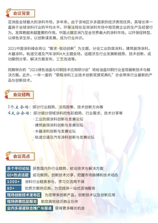 2021荣格中国涂料峰会_页面_2.jpg