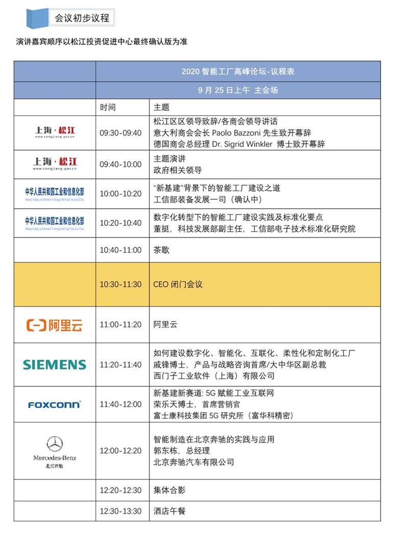 智能工厂-中文-04.jpg