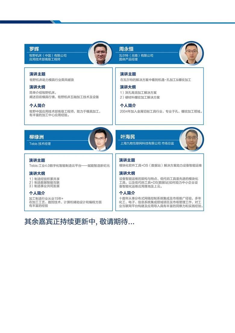 模具行业发展峰会·宁海资料-05.jpg