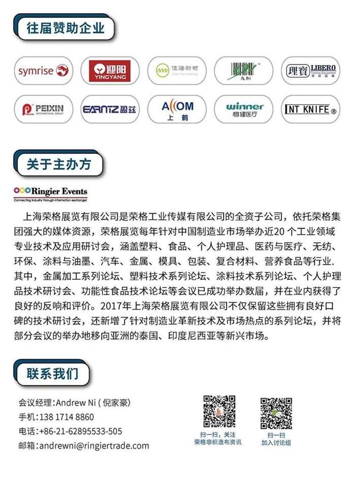 非织造 CN_页面_6.jpg