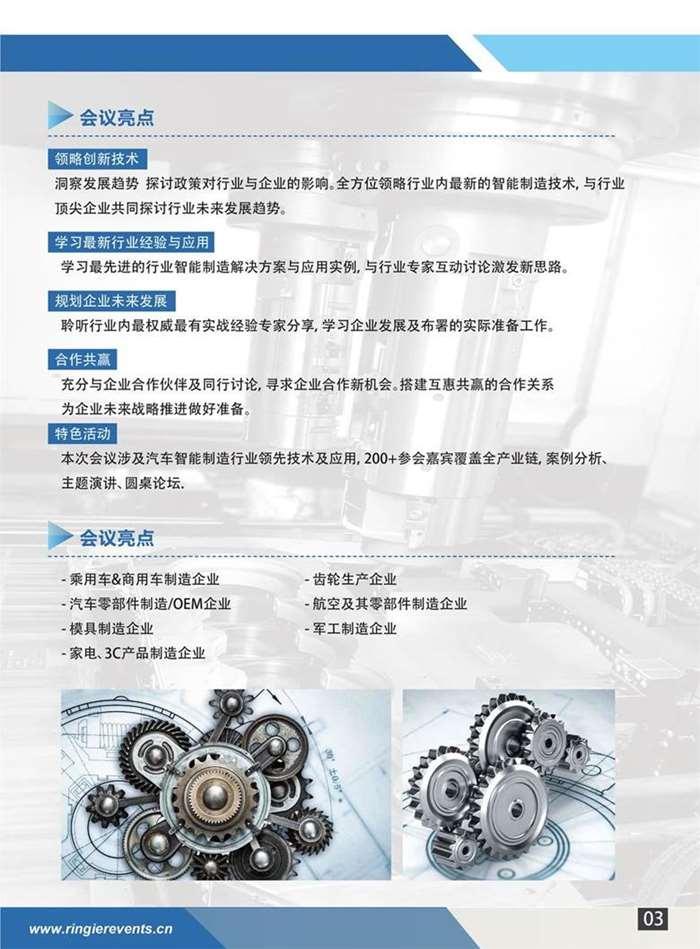 上海HPM会议资料3-01.jpg