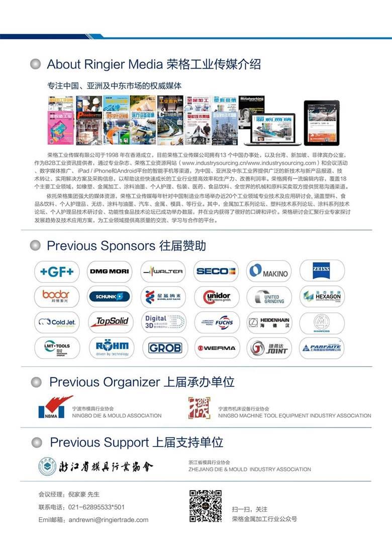 2020宁波模具会议资料0611-10.jpg