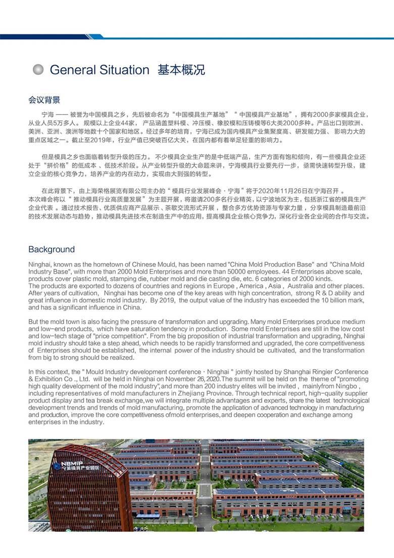 模具行业发展峰会·宁海资料-02.jpg
