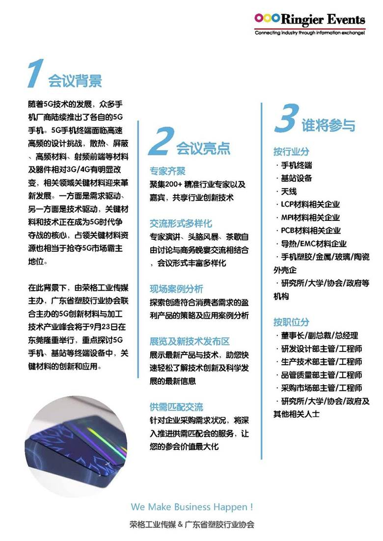 5g_material_conf_页面_2.jpg