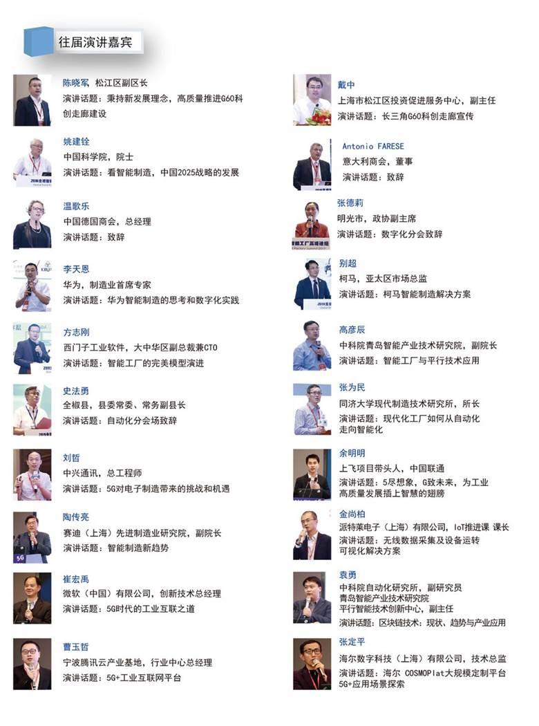 智能工厂-中文-06.jpg