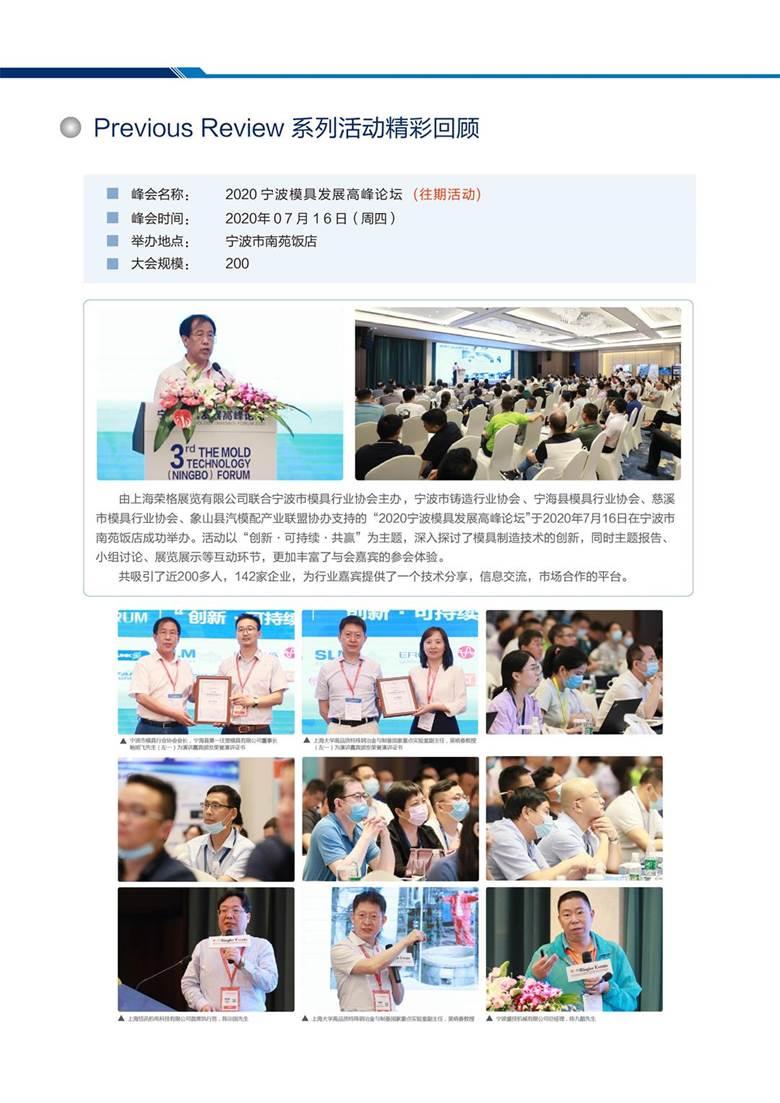 模具行业发展峰会·宁海资料-03.jpg