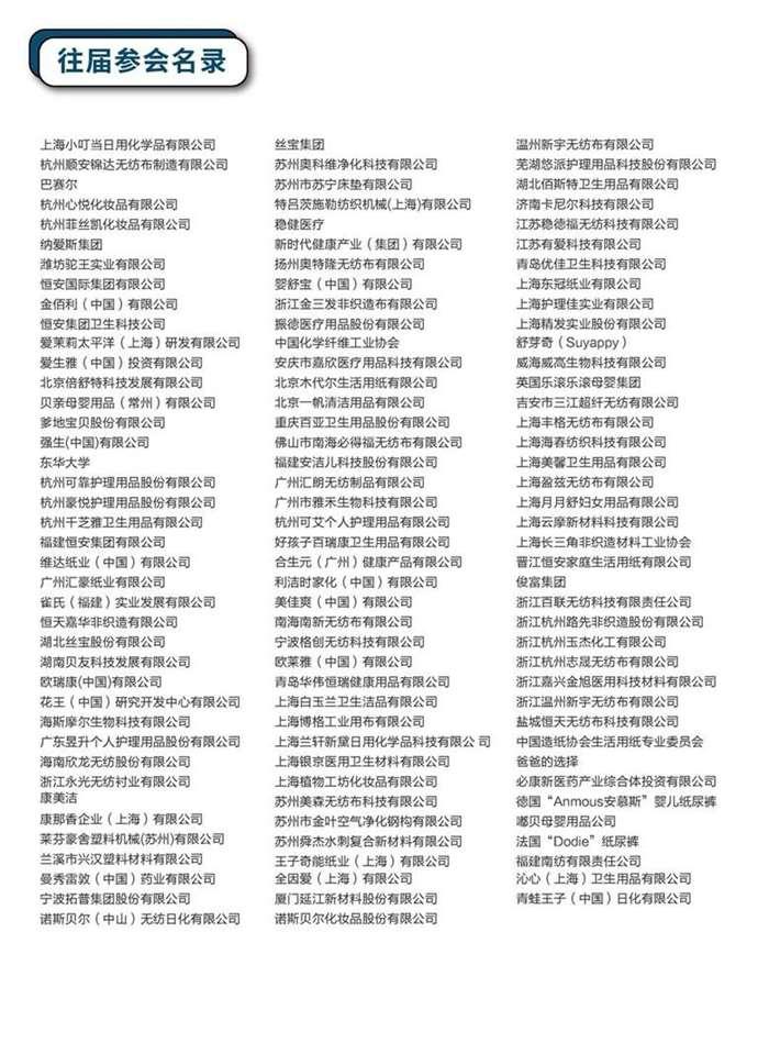 非织造 CN_页面_5.jpg