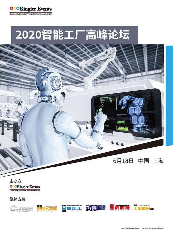 2020智能工厂高峰论坛_页面_1.jpg