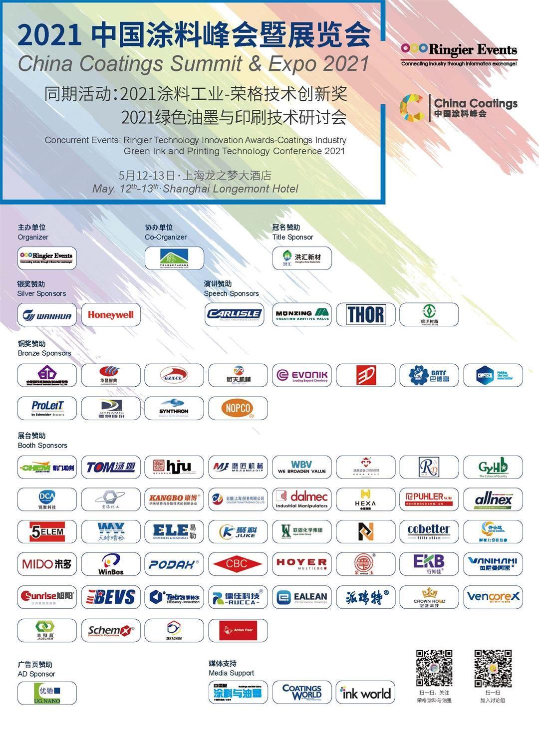 2021荣格中国涂料峰会_页面_1.jpg