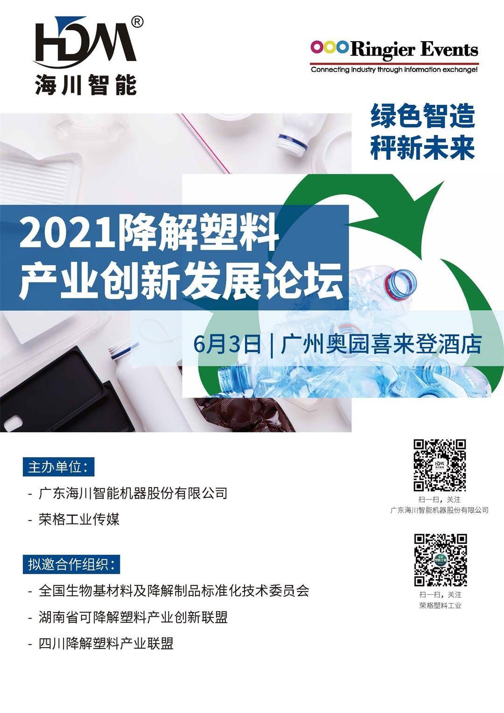 2021降解塑料产业创新发展论坛_页面_1.jpg